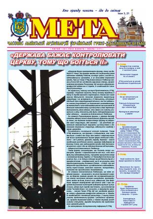 """Титульна сторінка """"Мета"""" лютий 2011 р № 71/2"""