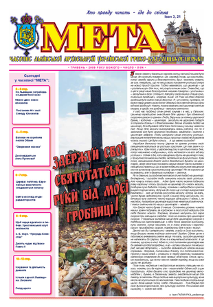 """Титульна сторінка. """"Мета"""" травень 2009 р. 54/5"""