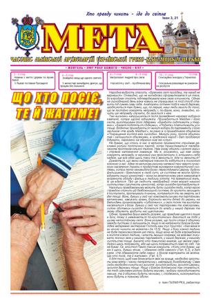 """Титульна сторінка. """"Мета"""" жовтень 2007 р. № 37/8"""