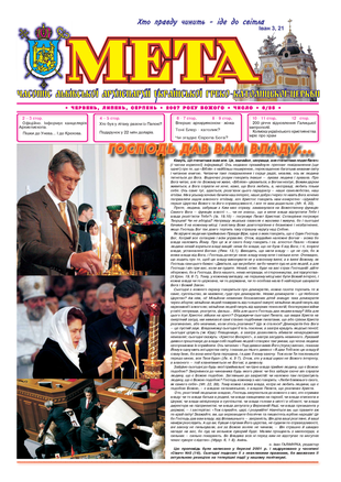 """Титульна сторінка. """"Мета"""" червень 2007 р. № 35/6"""