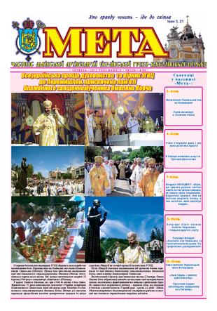 """Титульна сторінка """"Мета"""" червень 2012 р. № 85/6"""