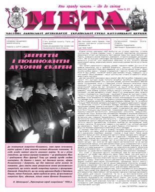 Титульна сторінка. Мета № 29/10/184 – грудень 2006 року.