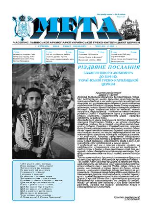 """Титульна сторінка """"Мета"""" січень 2004 р."""
