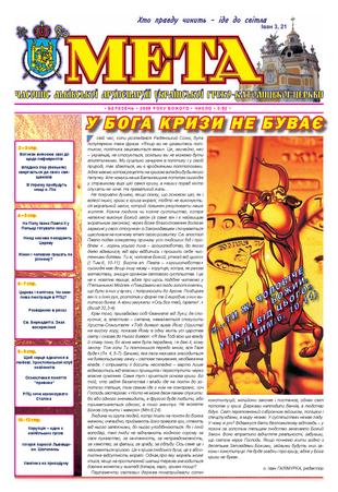 """Титульна сторінка """"Мета"""" березень 2009 р. 52/3"""