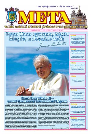 """Титульна сторінка """"Мета"""" травень 2011 р. № 74/5"""