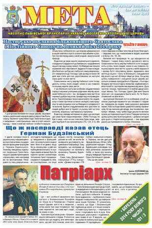 """Титульна сторінка """"Мета"""" березень 2014 р. Б. № 101/3"""