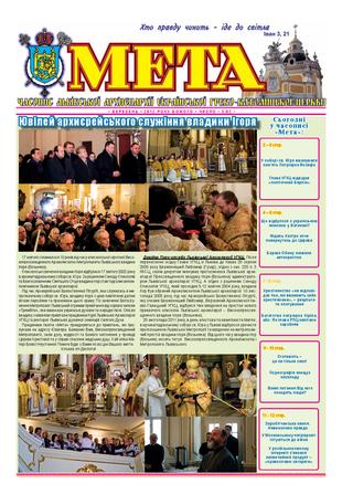 """Титульна сторінка """"Мета"""" березень 2012 року № 82/3"""
