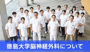 徳島大学脳神経外科について