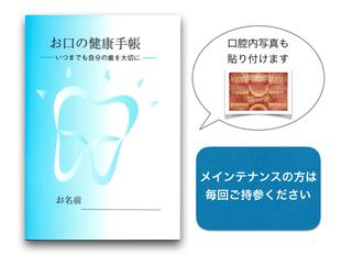 丸山歯科医院お口の健康手帳