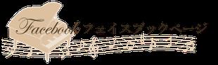 札幌市白石区ピアノ教室松下恭子音楽教室の体験レッスンのお申し込みはこちらから。Facebookページです