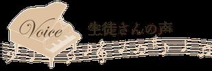 札幌市白石区ピアノ教室松下恭子音楽教室に通っている生徒さんの声です。