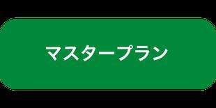TOEFL 対策コース マスタープラン
