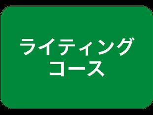 オンライン 英文 ライティング コース
