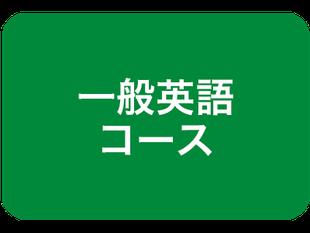 オンライン英会話コース