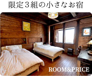 部屋と宿泊料金