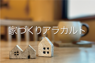 長崎の家づくりアラカルト
