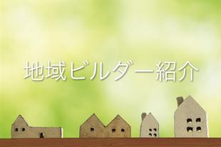 長崎の地域ビルダー紹介