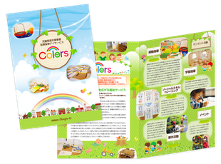 幼児施設案内パンフレット(A4 4p)デザイン作成事例