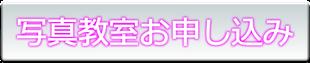 写真教室  カメラ教室 仙台 宮城 東北 写真館 フォトレッスン 講座