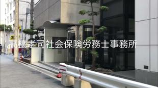 高橋孝司社会保険労務士事務所 アメリカンビル4階