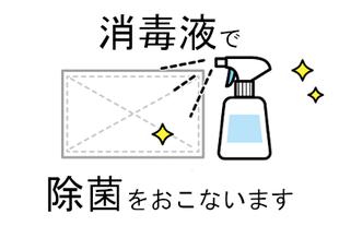 除菌を行う画像