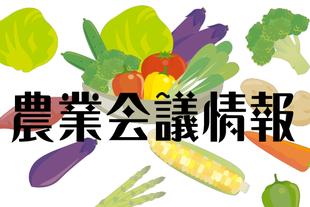 農業会議情報