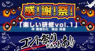 劇団わに社感謝祭『楽しい研修vol.1』