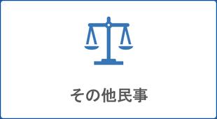 江別法律事務所の借地借家や労働事件、貸金返還請求、売買代金請求など一般民事事件全般のページへジャンプします
