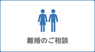 江別法律事務所の離婚問題(財産分与、慰謝料)、親権、養育費のページへジャンプします