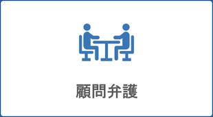 江別法律事務所の顧問弁護のページへジャンプします