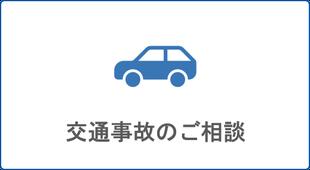 江別法律事務所の交通事故の損害賠償請求・賠償金・慰謝料の解決のためのページへジャンプします