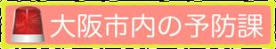 大阪市内の予防課