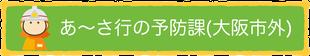 大阪市外の予防課あ~さ