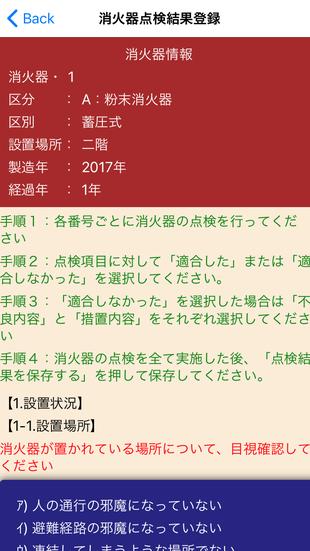 緑字で消火器点検の手順が表示