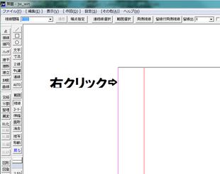 ②軸となる元の線を右クリック。
