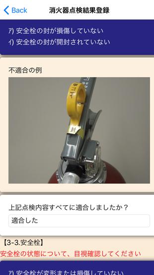 消火器安全栓の封は未使用品の証