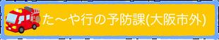 大阪市外の予防課た~や