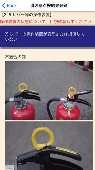 消火器レバーが変形
