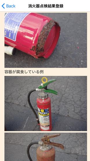 大変危険な状態の消火器です