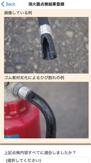 消火器ホースひび割れがしやすい機種も