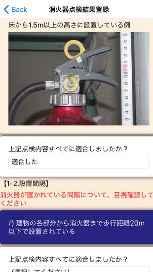 消火器の設置位置確認。