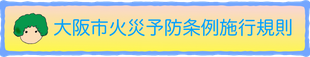 大阪市火災予防条例施行規則