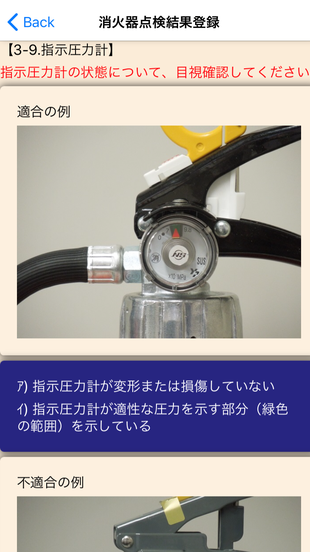 消火器圧力ゲージは要確認