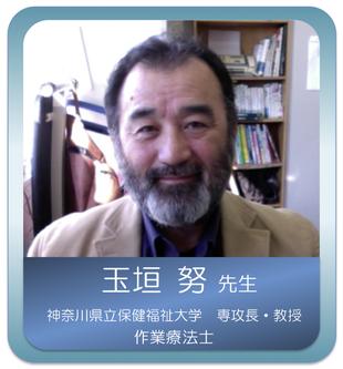 マークスター 講師 玉垣努 先生