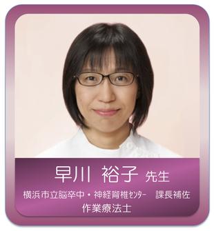 マークスター 講師 早川裕子 先生