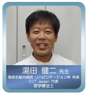 マークスター 講師 湯田健二 先生