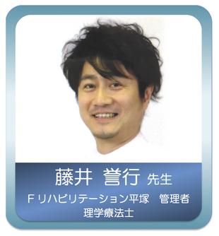 マークスター 講師 藤井誉行 先生