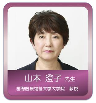 マークスター 講師 山本澄子 先生