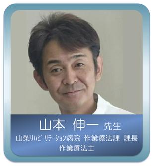 マークスター 講師 山本伸一 先生