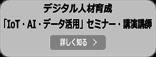 デジタル人材育成 IoT/5G/AI活用 セミナー/講演会講師依頼の詳細へ